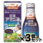 (送料無料)(即発送可!)日清アマニ油 145gフレッシュキープボトル×3本セット (亜麻仁油)