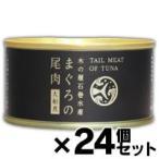 まぐろの尾肉 大和煮 170g×24缶(お取り寄せ品)