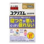 和漢箋 ユクリズム 168錠 (第2類医薬品)