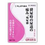 クラシエ竜胆瀉肝湯エキス錠 48錠 (第2類医薬品)