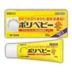 佐藤製薬 ポリベビー50g (第3類医薬品)