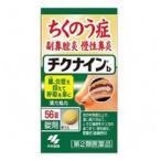 チクナインb 56錠 (第2類医薬品)