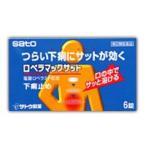 ロペラマックサット 6錠 (第(2)類医薬品)