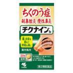 チクナインb 224錠 (第2類医薬品)
