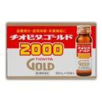大鵬薬品工業 チオビタゴールド2000 50mL×10本 (第2類医薬品)