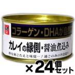 カレイの縁側 醤油煮込み 170g×24缶(お取り寄せ品)