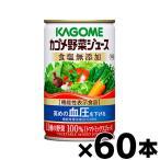 (送料無料!)(※沖縄・離島・一部地域は除く )カゴメ野菜ジュース食塩無添加 160g×60缶(2ケース)(機能性表示食品)(本ページ以外の同時注文同梱不可)