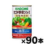 (送料無料!)90缶入り カゴメ 野菜ジュース食塩無添加 160g 3ケース(6缶×15個)(本ページ以外の同時注文同梱不可)