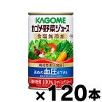(送料無料!)(※沖縄・離島・一部地域は除く )カゴメ野菜ジュース食塩無添加 160g×120缶(4ケース)(機能性表示食品)(本ページ以外の同時注文同梱不可)