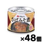 (送料無料) マルハ さばみそ煮 190g×48個(お取り寄せ品)