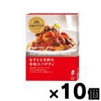 洋麺屋ピエトロ なすとひき肉の辛味スパゲティ 120g×10個(※ソースのみ)