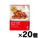 (送料無料!) 洋麺屋ピエトロ なすとひき肉の辛味スパゲティ 120g×20個(※ソースのみ)