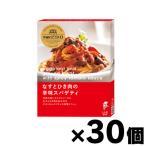 (送料無料!) 洋麺屋ピエトロ なすとひき肉の辛味スパゲティ 120g×30個(※ソースのみ) 4965009005707*30