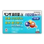 ベンザ 鼻炎薬α 1日2回タイプ 24錠