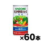(送料無料) カゴメ 低塩 野菜ジュース 190g×60缶(6缶×10)(機能性表示食品)