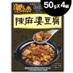 【即発送可!】陳麻婆 陳麻婆豆腐 調料(50g×4袋)