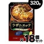 日本製粉 オーマイ ラザニエッテ 320g×18個(お取り寄せ品)