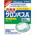 久光製薬(株) 穴あきサロンパスA 80枚入り(第3類医薬品)