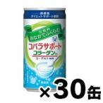 (送料無料)大正製薬 コバラサポート コラーゲンin ヨーグルト風味 微炭酸 185ml×30缶