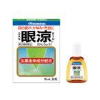 眼涼10mL (第2類医薬品)