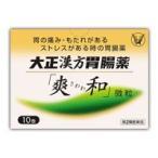 大正漢方胃腸薬 爽和 微粒 10包 (第2類医薬品)