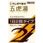 クラシエ 漢方五虎湯エキス顆粒SII 10包 (第2類医薬品)