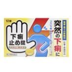 下痢止め錠 クニヒロ 12錠 【第2類医薬品】