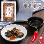 【とっても辛い福尽漬150g 唐辛子入り】日本一の須賀川市のきゅうりを使用 無添加で安心 昔懐かしのお漬物