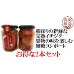 【いちじくのコンポート200g大人の無糖 お得な2個セット】朝採りの新鮮な福島県産イチジクを贅沢に使用 贈答・ギフトに イチジク 砂糖不使用
