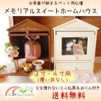 ●ハウス型●骨壷が納まるペット仏壇  メモリアルスイートホーム  火を使わないミニ仏具セット付き