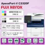 Xerox ゼロックス ApeosPort-V C3320 1段 カラー35枚/分 モノクロ35枚/分 FAX プリンタ スキャナ A4 カラー 複合機