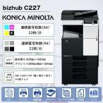 KONICA MINOLTA コニカ ミノルタ Bizhub C227 4段 カラー 22枚/分 モノクロ22枚/分 FAX プリンタ スキャナ A3 カラー 複合機 コピー機