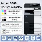 KONICA MINOLTA (コニカミノルタ) bizhub C368 4段 カラー36枚/分 モノクロ36枚/分 FAX プリンタ スキャナ A3 カラー 複合機