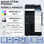 KONICA MINOLTA (コニカミノルタ) bizhub C754e Premium 4段 カラー75枚/分 モノクロ60枚/分 FAX プリンタ スキャナ A3 カラー 複合機