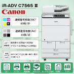 Canon キヤノン imageRUNNER ADVANCE iR-ADV C7565 4段 カラー60枚/分 モノクロ65枚/分 FAX プリンタ スキャナ A3 カラー 複合機