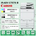 Canon キヤノン imageRUNNER ADVANCE iR-ADV C7570 4段 カラー65枚/分 モノクロ70枚/分 FAX プリンタ スキャナ A3 カラー 複合機