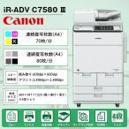 Canon キヤノン imageRUNNER ADVANCE iR-ADV C7580 4段 カラー70枚/分 モノクロ80枚/分 FAX プリンタ スキャナ A3 カラー 複合機