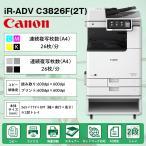 Canon キヤノン imageRUNNER ADVANCE C355F 1段 カラー35枚/分 モノクロ35枚/分 FAX プリンタ スキャナ A4 カラー 複合機