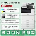 Canon キヤノン imageRUNNER ADVANCE iR-ADV C5535F 4段 カラー35枚/分 モノクロ35枚/分 FAX プリンタ スキャナ A3 カラー 複合機