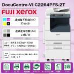 複合機 業務用 本体 Xerox ゼロックス DocuCentre-V C2263 N PFS-2T 2段 カラー20枚/分 モノクロ20枚/分 FAX プリンタ スキャナ A3 カラー