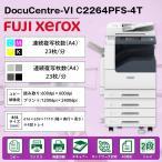複合機 業務用 本体 Xerox ゼロックス DocuCentre-V C2263 N PFS-4T 4段 カラー20枚/分 モノクロ20枚/分 FAX プリンタ スキャナ A3 カラー