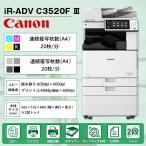 Canon キヤノン imageRUNNER ADVANCE iR-ADV C3520F 2段 カラー 20枚/分 モノクロ20枚/分 FAX プリンタ スキャナ A3 カラー 複合機 コピー機