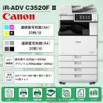 Canon キヤノン imageRUNNER ADVANCE iR-ADV C3520F 4段 カラー 20枚/分 モノクロ20枚/分 FAX プリンタ スキャナ A3 カラー 複合機 コピー機