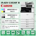 Canon キヤノン imageRUNNER ADVANCE iR-ADV C3530F 4段 カラー 30枚/分 モノクロ30枚/分 FAX プリンタ スキャナ A3 カラー 複合機 コピー機