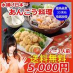 【送料無料】あんこう鍋(山口県下関産)あんこう料理セット