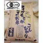 完全無農薬アイガモ君が育てたお米有機JASコシヒカリ5キロ玄米