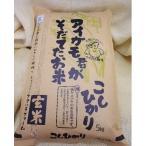 アイガモ君が育てたお米農薬不使用米コシヒカリ5キロ玄米