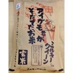 アイガモ君が育てたお米農薬不使用米ミルキークイーン5キロ玄米