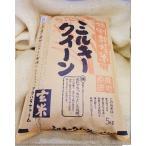減農薬特別栽培米フクハラファームのお米 ミルキークイーン 5キロ玄米