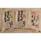 アイガモ君が育てたお米農薬不使用米ミルキークイーン コシヒカリ 特別栽培米にこまる お買い得セット 2kg×3